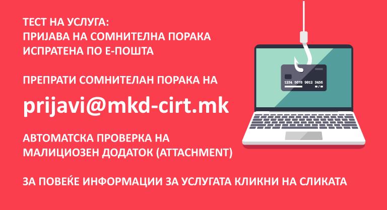 Usluga za prijava na somnitelni poraki po e-poshta