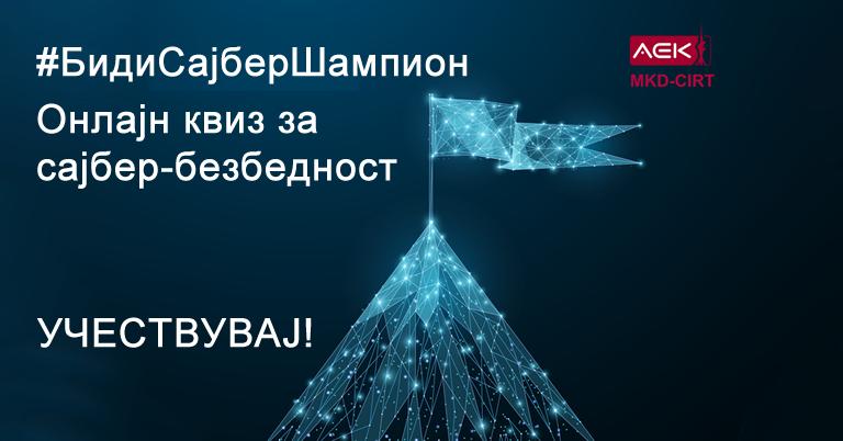 onlajn kviz za sajber bezbednost