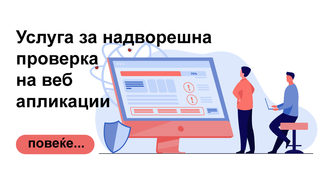 usluga za proverka na veb aplikacii